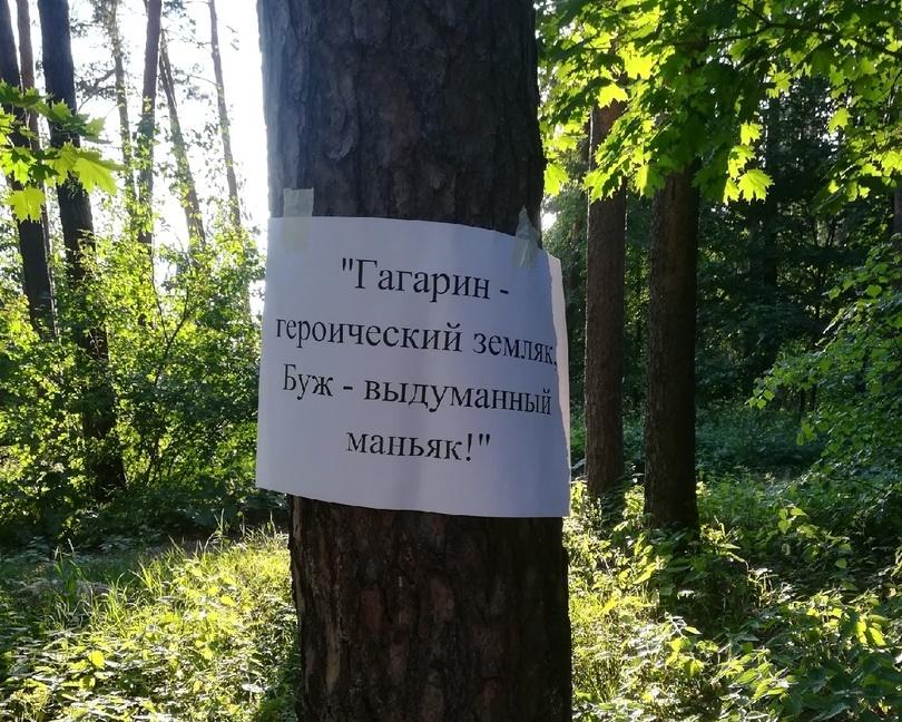 Дорогобуж Гагарин роща