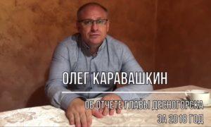 Каравашкин об отчете