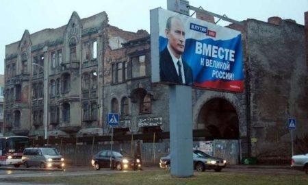 Россия Путин