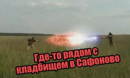 САФОНОВО ЭКСТРАСЕНСЫ